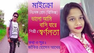 ভাল আমি বাসি যারে (মাইক্রো) Valo ami basi jare-Singer Sharnolota By Zakir Hossain Akher 01711269494
