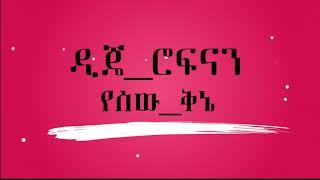 ዲጄ ሮፍናን  \ DJ RophnanYesew Qene Lyrics