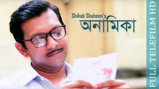 """""""Anamika""""  Bangla Natok by Tahsan & Moushumi Hamid"""