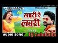 Labari Re Labari Ritesh Pandey Bhojpuri Tadka Dance Mixx Dj GoluBaBu Gorakhpur mp3