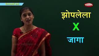 Opposite words in Marathi   Learn Marathi For Kids   Marathi Grammar   Marathi For Beginners