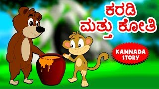 Kannada Moral Stories for Kids - Karadi Mattu Koti | ಕರಡಿ ಮತ್ತು ಕೋತಿ | Kannada Stories | Koo Koo TV