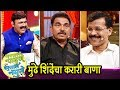 Download Video Download Assal Pahune Irsal Namune   Sayaji Shinde & Tukaram Mundhe On Set   Colors Marathi 3GP MP4 FLV