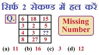 Missing Number : Reasoning Trick [in Hindi] || SSC, RRB, CHSL, UP POLICE AND ALL EXAM