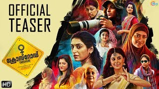 Crossroad Malayalam Movie   Official Teaser   HD