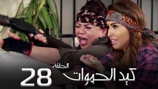 مسلسل كيد الحموات الحلقة | 28| Ked El Hmwat Series Eps