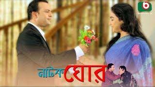 Bangla Natok | Ghor | Riaz, Runa Khan | Bangla New Natok
