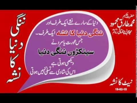 Xxx Mp4 Nangi Dunya Ka Nasha Hakeem Tariq Mehmood 3gp Sex