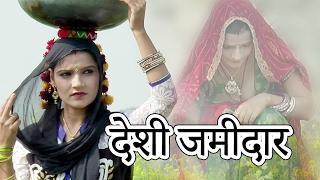 देशी जमीदार 2 || Ghar Aanghan || New Haryanvi Song 2017 || haryanvi songs haryanavi || Chirag Films