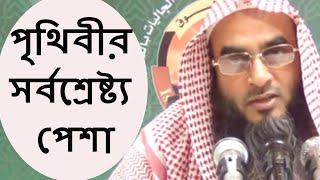 পৃথিবীর সর্বশ্রেষ্ট্য পেশা    Bangla Waz New 2018    Sheikh Motiur Rahman Madani