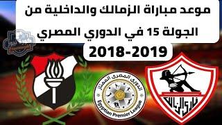 موعد مباراة الزمالك والداخلية من الجولة 15 في الدوري المصري 2018-2019