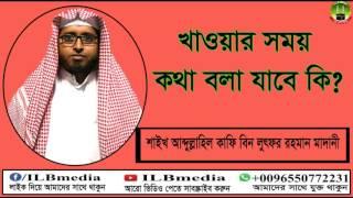 Khawar Somoy Kotha Bola Jabe Ki?  Sheikh Abdullahil Kafi Bin Lotfur Rahman |waz|Bangla waz|