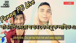 বাঙালি যখন FB লাইভ এ|চরম মজার ফানি ভিডিও নাটক|Bangla new funny video 2018|Bangladeshi Comedy natok