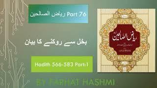 Riyadh as-Saaliheen Part  76 Bukhl Say Roknay Ka Bayan Part 1