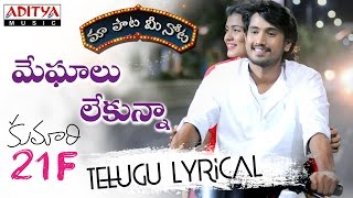 Meghaalu Lekunna Full Song With Telugu Lyrics ||