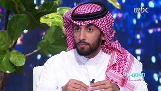#مجموعة_إنسان - عبد الله البندر: أنا مع الحرية المسؤولة ومراقبة المحتوى على السوشيال ميديا
