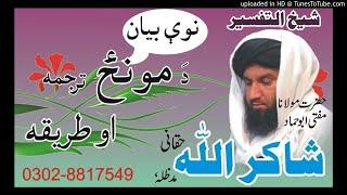 #pashto bayan, New Bayan Nimaz-2 by Hazarat Maulana Mufti Abu Hammad Shakir Ullah Haqqani
