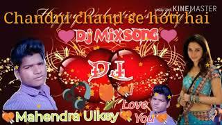 Chandni Chand se Hoti hai, dj mk Mahendra, gi mix song. mp3.