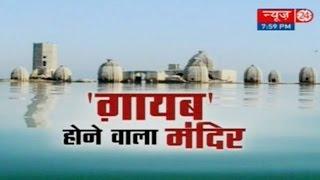 Aaj ka Raaj : गायब होने वाला मंदिर    Bathu Ki Ladi, Jawali, Kangra   
