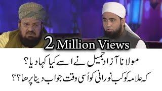 Allama Kokab Noorani Reply to Molana Azaad Jameel in Aamir Liaquat Show