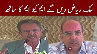 MQM And malik Riaz Join Hands | 23 Aug 2017