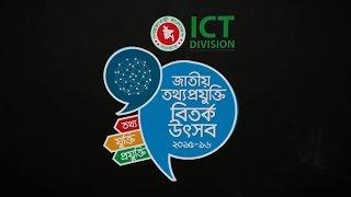 National Information Technology Debate Festival 2015-16