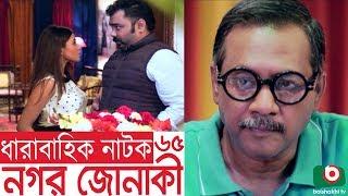 Bangla funny Natok | Nagar Jonaki | EP - 65 | Raisul Islam Asad, Intekhab Dinar, Jenny