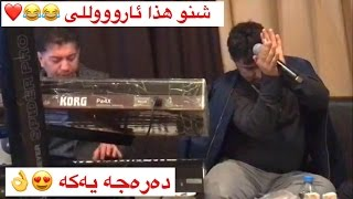 Aram Shaida (  Bahar U Sairana ) 2017 Zor Shazzzz Music- Ari Be7l