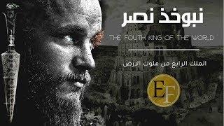 نبوخذ نصر ، الملك الذي ملك الارض كلها وحطم إمبراطوريات العالم | ملوك الارض الاربعة