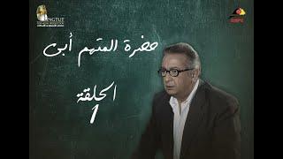 مسلسل حضرة المتهم أبى   بطولة نور الشريف الحلقة  1  Episode