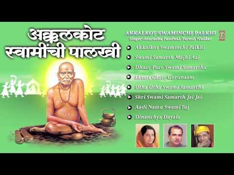 Akalkot Swaminchi Paalkhi Marathi Swami Samarth Bhajan By Suresh Wadkar Anuradha Paudwal I Juke Box