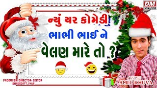 MY SANTA - AMIT KHUVA 2018 | NEW GUJARATI JOKES | First Gujarati Comedy Video Welcome 2018
