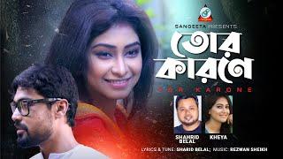 Shahrid Belal, Kheya - Tor Karone | Bangla New Song 2017 | Sangeeta