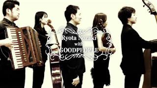 野崎良太 with GOODPEOPLE『GOODPEOPLE』ダイジェスト映像〜野崎良太(Jazztronik)が参加する新バンド