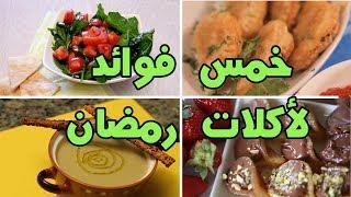 أطباق في رمضان بس: قطايف ، سمبوسه