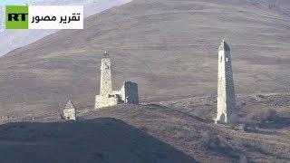 إنغوشيا..  بلد الأبراج ولؤلؤة القوقاز