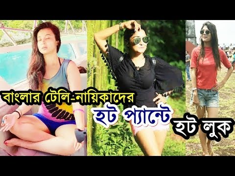 Xxx Mp4 Hot Pant পরে বাংলার টেলি নায়িকারা Bengali TV Actresses In Hot Pant Tele Stars Hot Pant Sexy Look 3gp Sex