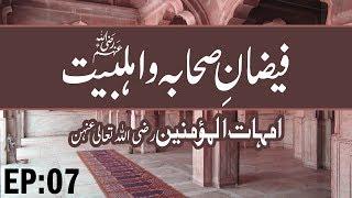 Ummahatul Momineen   Faizan e Sahaba O Ahle Bayt Ep 07   Muharram Special   Madani Channel