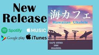 New Release『海カフェ/Sea Side Cafe』Please Download!