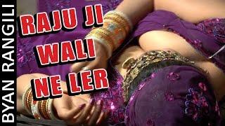 Marwadi HOT Video Song   Byan Rangili   Raju Ji Wali Ne Ler   Neelu Rangili   Latest Rajasthani Song