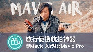 dji大疆可折叠便携无人机:御Mavic Air对比Mavic Pro