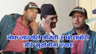 भोक लाग्योले श्रीमती र छोराछोरी जीरे खुर्सानी ल्याए पछि || Jire khursani Shooting ||