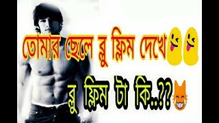 blue flim/tomar sela Nill sobi dekha/bangla short flim/funny video