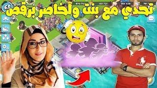 بوم بيتش تحدي مع بنت لخاسر برقص هههههههه ولله فيديو خرافي وتحشيشي