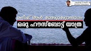 Houseboat journey with Ratheesh R Menon