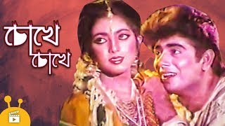 Chokhe Chokhe - চোখে চোখে | Bangla Movie | Nayeem, Shabnaz