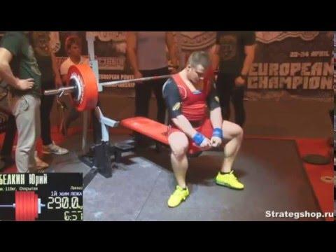 Belkin Yuri - Bench press 290 kg @ 110 kg (single ply equip)