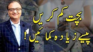 Bachat Kam Karain Paise Ziada Kamaaen! | !بچت کم کریں، پیسے زیادہ کمائیں