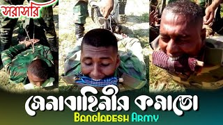 Yes!  This is Bangladesh Army Training ।। Very Strength and Powerfully hard Training in bd army