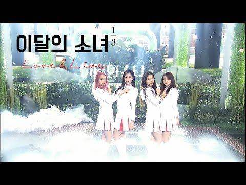 이달의 소녀 1/3 (LOONA 1/3) - 지금, 좋아해 (Love&Live) 교차편집 [Stage Mix / Live Compilation]
